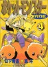 Manga - Manhwa - Pokemon Special jp Vol.4