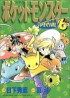 Manga - Manhwa - Pokemon Special jp Vol.6