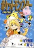 Manga - Manhwa - Pokemon Special jp Vol.7