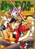 Manga - Manhwa - Pokemon Special jp Vol.8
