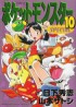 Manga - Manhwa - Pokemon Special jp Vol.10