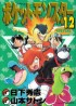 Manga - Manhwa - Pokemon Special jp Vol.12