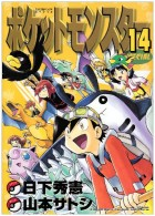 Manga - Manhwa - Pokemon Special jp Vol.14