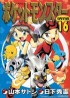 Manga - Manhwa - Pokemon Special jp Vol.16
