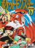 Manga - Manhwa - Pokemon Special jp Vol.17