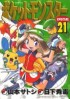 Manga - Manhwa - Pokemon Special jp Vol.21