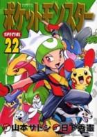 Manga - Manhwa - Pokemon Special jp Vol.22