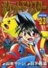 Manga - Manhwa - Pokemon Special jp Vol.23