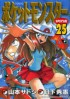 Manga - Manhwa - Pokemon Special jp Vol.25