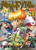 Manga - Manhwa - Pokemon Special jp Vol.28
