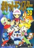 Manga - Manhwa - Pokemon Special jp Vol.30