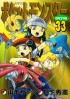 Manga - Manhwa - Pokemon Special jp Vol.33