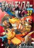 Manga - Manhwa - Pokemon Special jp Vol.37