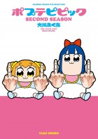 Manga - Manhwa - Pop Team Epic jp Vol.2