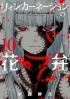 Manga - Manhwa - Reincarnation no Kaben jp Vol.10