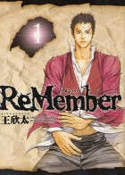 mangas - Remember vo