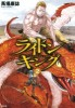 Manga - Manhwa - Ride On King jp Vol.2