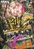 Manga - Manhwa - Ride On King jp Vol.4
