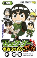 Mangas - Rock Lee no Seishun Full Power Ninden vo