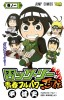 Rock Lee no Seishun Full Power Ninden vo