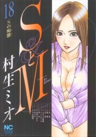 Manga - Manhwa - S to M jp Vol.18