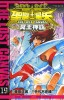 Manga - Manhwa - Saint Seiya - The Lost Canvas jp Vol.19