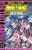 Manga - Manhwa - Saint Seiya - The Lost Canvas jp Vol.24