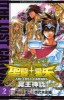 Manga - Manhwa - Saint Seiya - The Lost Canvas jp Vol.2