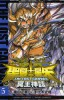 Manga - Manhwa - Saint Seiya - The Lost Canvas jp Vol.5