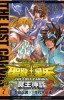 Manga - Manhwa - Saint Seiya - The Lost Canvas jp Vol.7