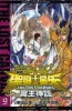 Manga - Manhwa - Saint Seiya - The Lost Canvas jp Vol.9