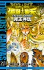 Manga - Manhwa - Saint Seiya - The Lost Canvas jp Vol.20