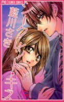 Mangas - Secret Kiss vo