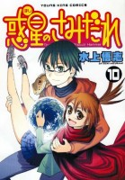 Hoshi no Samidare  - Lucifer And The Biscuit Hammer jp Vol.10