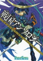 mangas - Sengoku Anthology vo