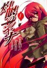 Manga - Manhwa - Shakugan no Shana jp Vol.1