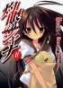 Manga - Manhwa - Shakugan no Shana jp Vol.2