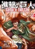 Manga - Manhwa - Shingeki no kyojin - before the fall jp Vol.2