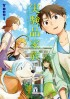 Manga - Manhwa - Shiyan Pin Jiating - Creatures Family Days jp Vol.1