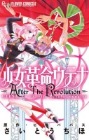 Shôjo Kakumei Utena After The Revolution jp Vol.1