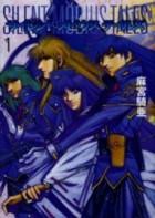 Manga - Manhwa - Silent Moebius jp Vol.13