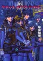 Manga - Manhwa - Silent Moebius jp Vol.14