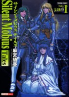 Manga - Manhwa - Silent Moebius - Deluxe jp Vol.13