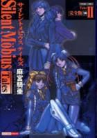 Manga - Manhwa - Silent Moebius - Deluxe jp Vol.14