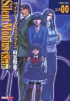 Manga - Manhwa - Silent Moebius - Deluxe jp Vol.15