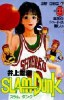 Manga - Manhwa - Slam dunk jp Vol.3