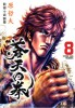 Manga - Manhwa - Sôten no Ken  - Tokuma Shoten Edition jp Vol.8