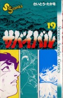 Manga - Manhwa - Survival jp Vol.19