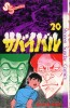 Manga - Manhwa - Survival jp Vol.20