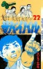 Manga - Manhwa - Survival jp Vol.22